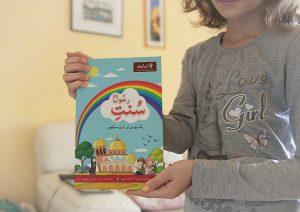 Muslim Child Colouring Book